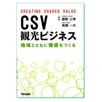 『CSV観光ビジネス 地域とともに価値をつくる』藤野公孝・高橋一夫 編著