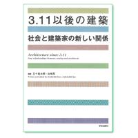 『3.11以後の建築 社会と建築家の新しい関係』五十嵐太郎・山崎亮 編著