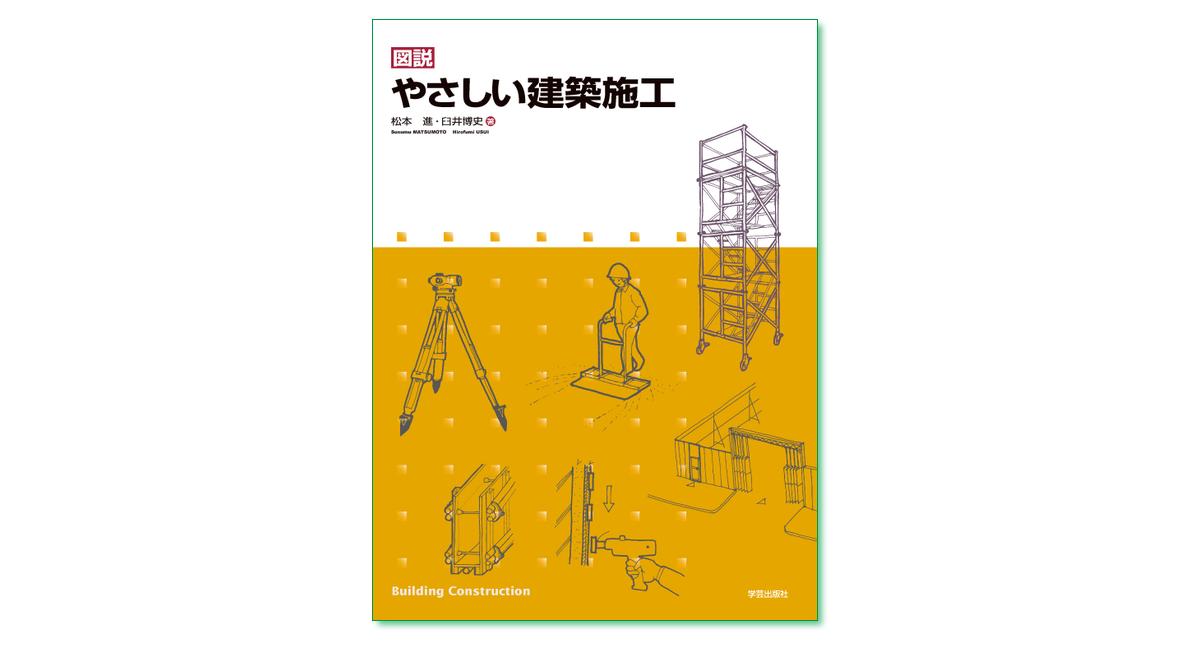 『図説 やさしい建築施工』松本進・臼井博史 著