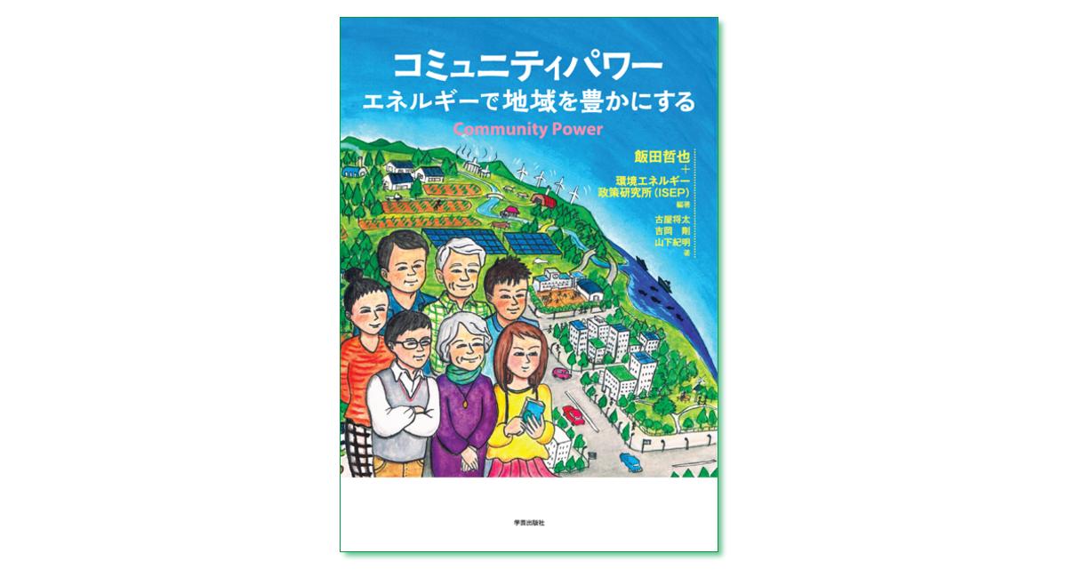 『コミュニティパワー エネルギーで地域を豊かにする』飯田哲也・環境エネルギー政策研究所(ISEP) 編著