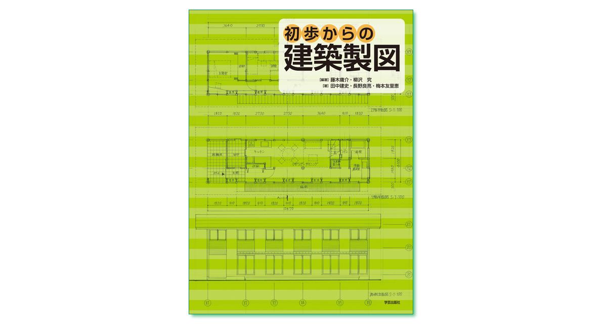 『初歩からの建築製図』藤木庸介・柳沢究 編著