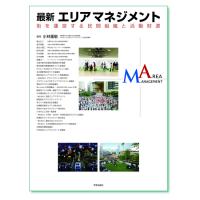 『最新エリアマネジメント 街を運営する民間組織と活動財源』小林重敬 編著