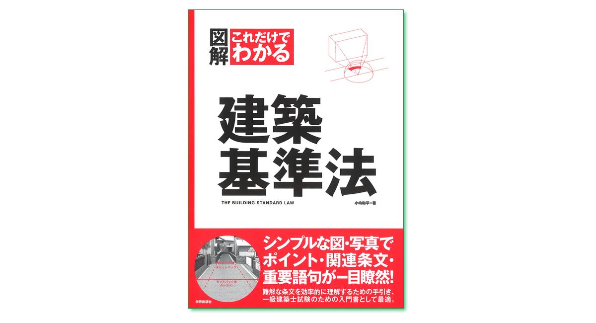 『図解 これだけでわかる 建築基準法』小嶋和平 著