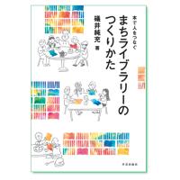 『本で人をつなぐ まちライブラリーのつくりかた』礒井純充 著