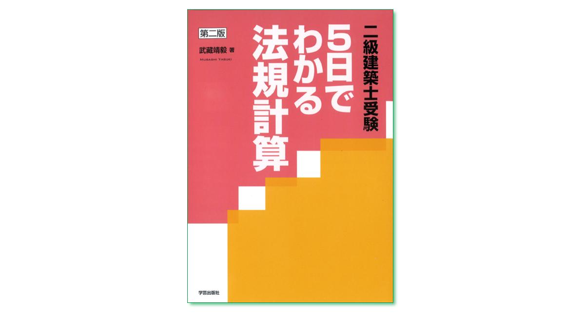 『第二版〈二級建築士受験〉5日でわかる法規計算』武藏靖毅 著