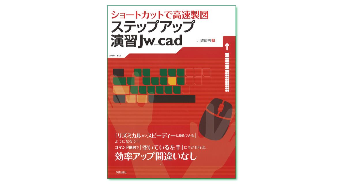 『ステップアップ演習 Jw_cad ショートカットで高速製図』川窪広明 著