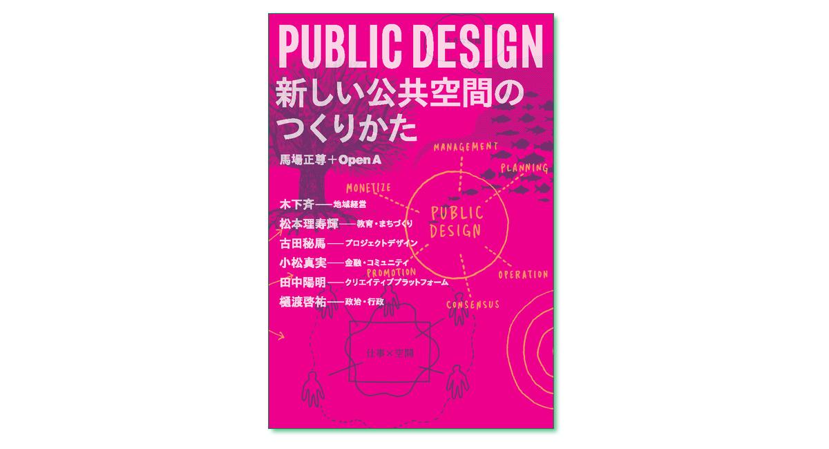 『PUBLIC DESIGN 新しい公共空間のつくりかた』馬場正尊+OpenA 編著