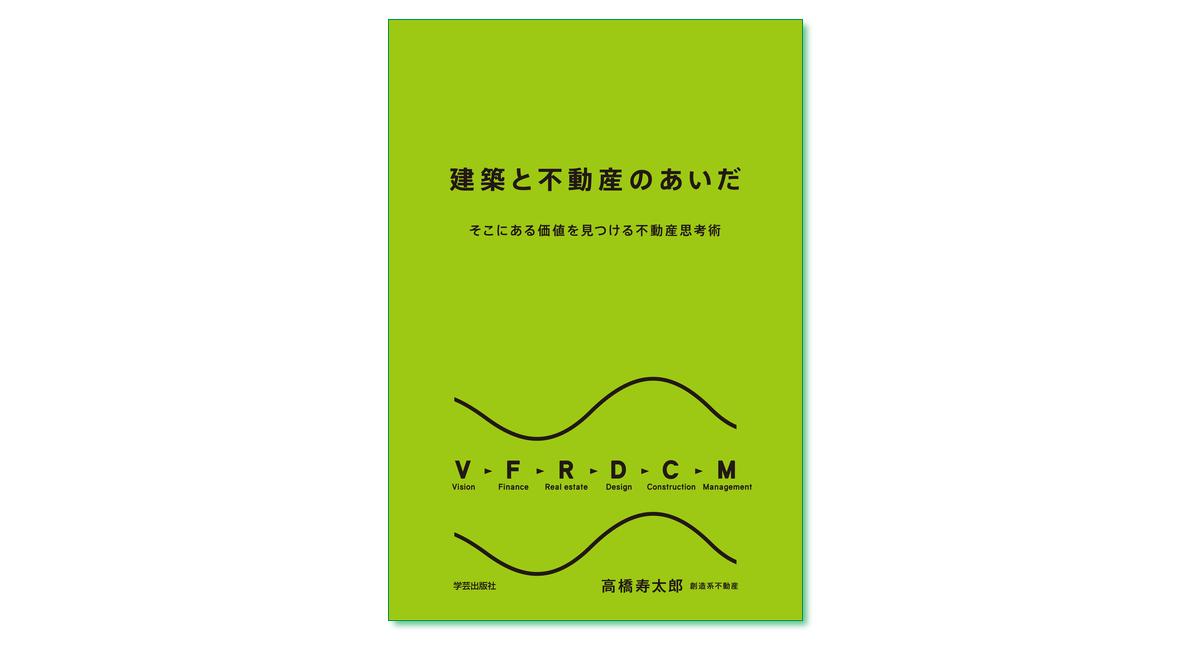 『建築と不動産のあいだ そこにある価値を見つける不動産思考術』高橋寿太郎 著