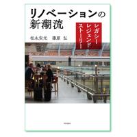 『リノベーションの新潮流 レガシー・レジェンド・ストーリー』松永 安光・漆原 弘 著