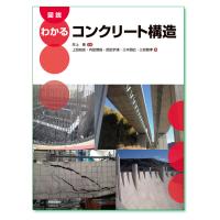 『図説 わかるコンクリート構造』井上晋 監修