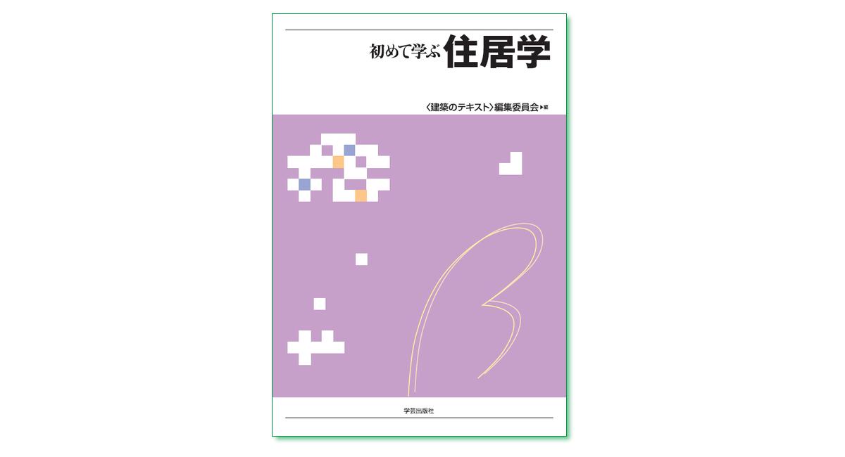 『初めて学ぶ住居学』〈建築のテキスト〉編集委員会 編