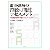 『都市・地域の持続可能性アセスメント』原科幸彦・小泉秀樹 編著