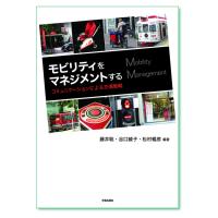 『モビリティをマネジメントする コミュニケーションによる交通戦略』藤井聡・谷口綾子・松村暢彦 編著
