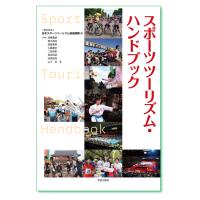 『スポーツツーリズム・ハンドブック』日本スポーツツーリズム推進機構 編