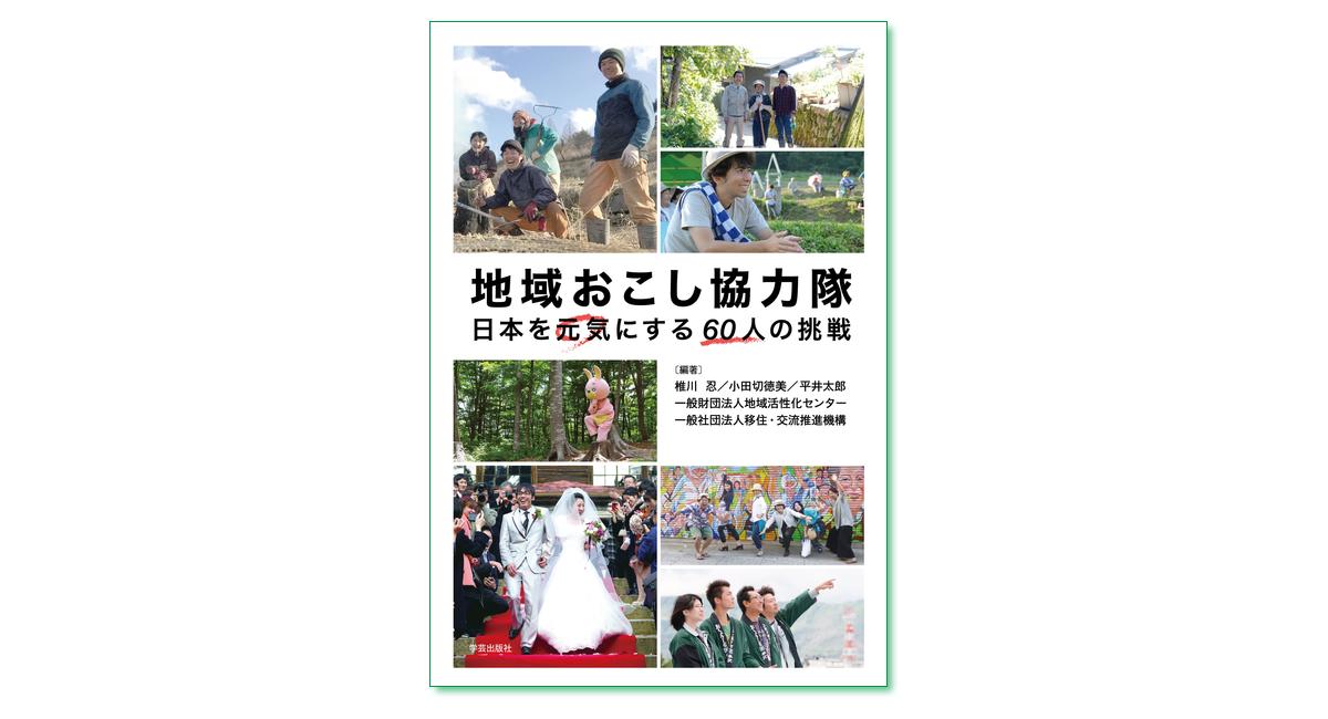 『地域おこし協力隊 日本を元気にする60人の挑戦』椎川忍ほか編著