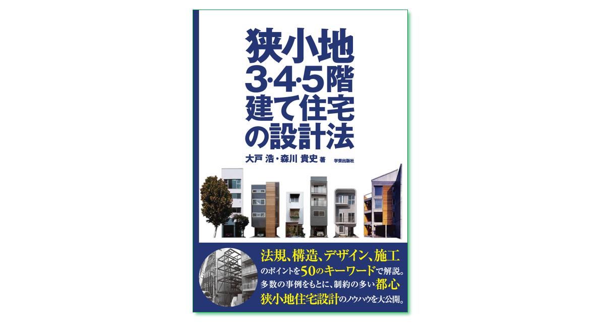 『狭小地3・4・5階建て住宅の設計法』大戸浩・森川貴史 著