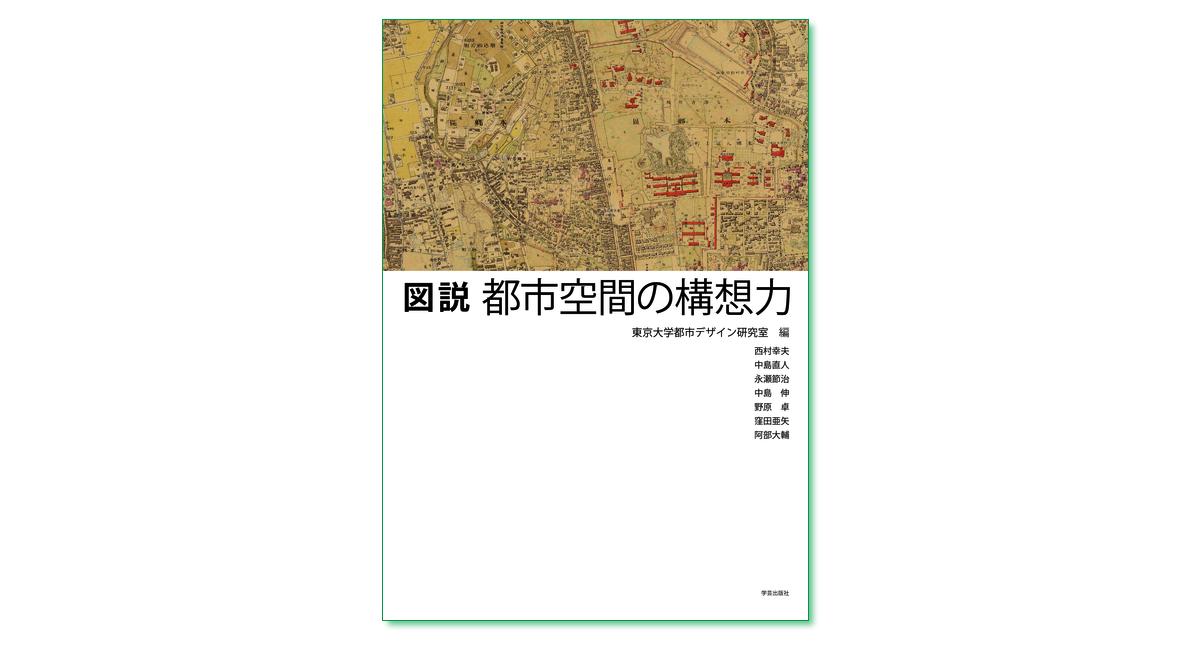 『図説 都市空間の構想力』東京大学都市デザイン研究室編