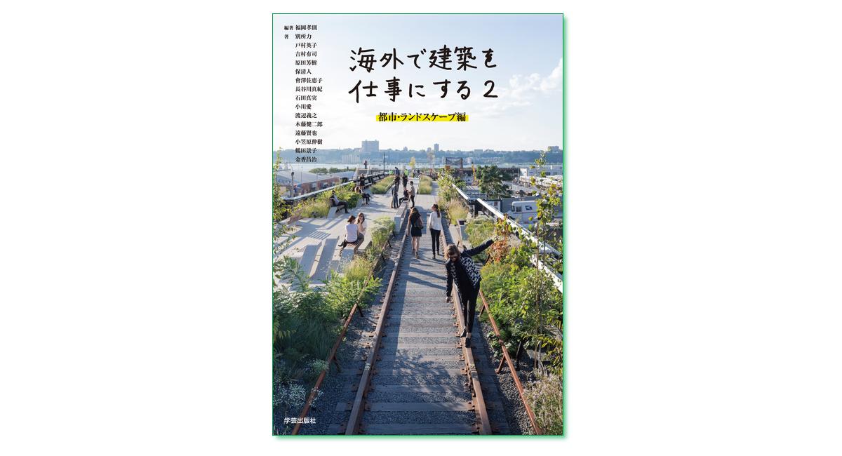 『海外で建築を仕事にする2 都市・ランドスケープ編』福岡孝則 編著