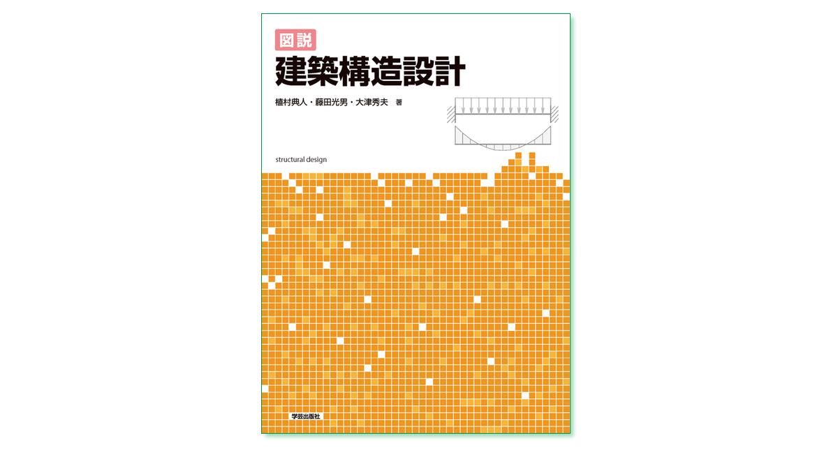 『図説 建築構造設計』植村典人・藤田光男・大津秀夫 著
