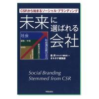『未来に選ばれる会社 CSRから始まるソーシャル・ブランディング』森摂+オルタナ編集部 著