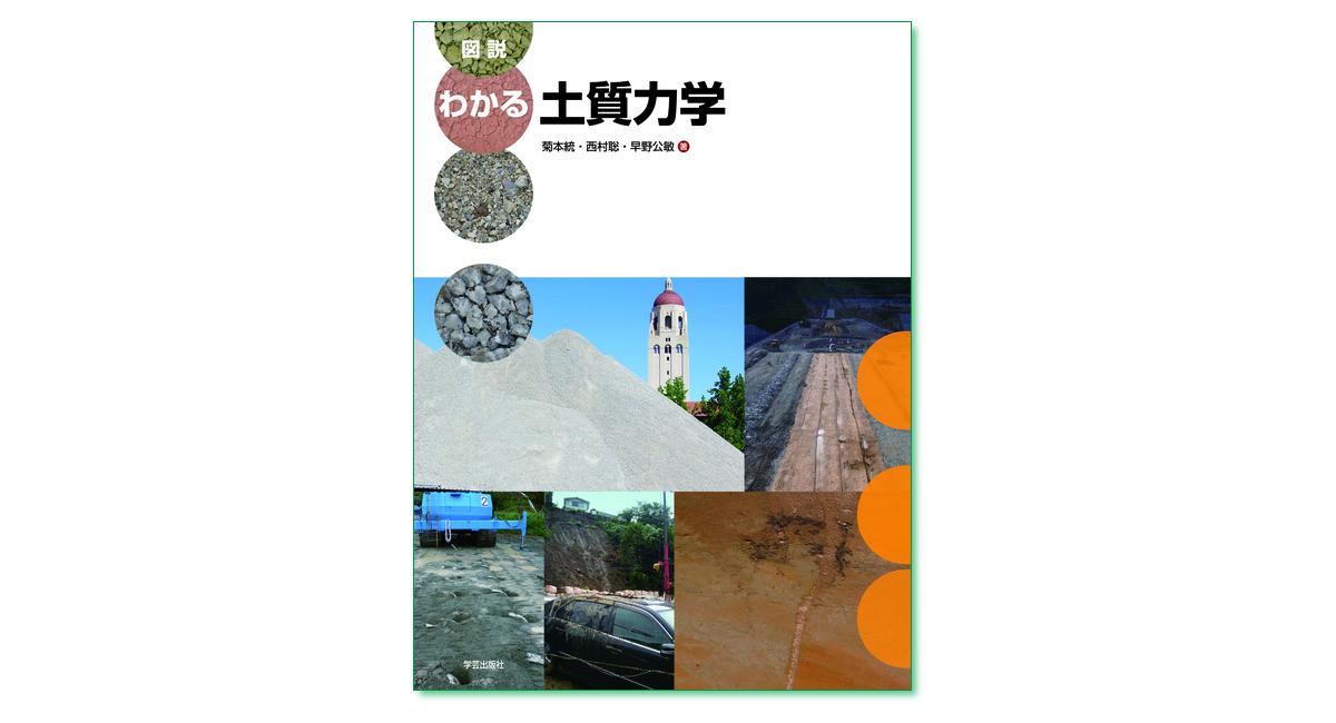 『図説 わかる土質力学』菊本統・西村聡・早野公敏 著