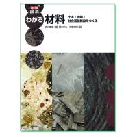 『改訂版 図説 わかる材料』宮川豊章 監修/岡本享久ほか 編著