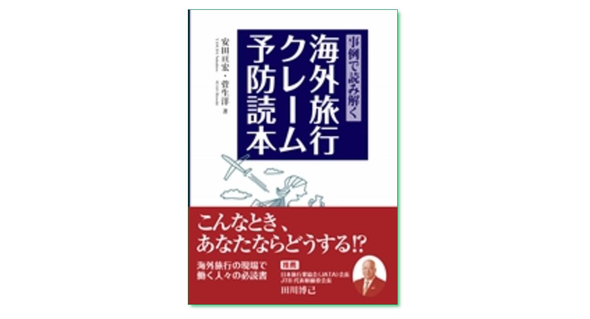 『海外旅行クレーム予防読本』安田亘宏・菅生洋 著