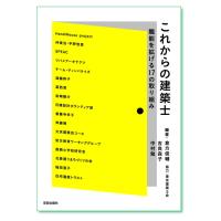 『これからの建築士 職能を拡げる17の取り組み』倉方俊輔・吉良森子・中村勉 編著