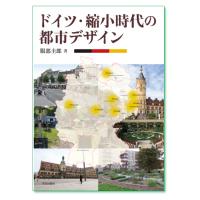 『ドイツ・縮小時代の都市デザイン』服部圭郎 著