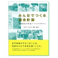 『みんなでつくる総合計画 高知県佐川町流ソーシャルデザイン』筧裕介 監修