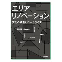 『エリアリノベーション 変化の構造とローカライズ』馬場正尊+Open A 編著