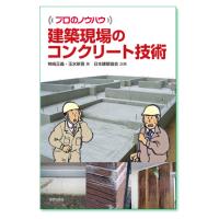 『建築現場のコンクリート技術』柿崎正義、玉水新吾 著