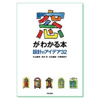 『窓がわかる本 設計のアイデア32』中山繁信ほか 著