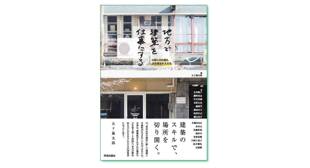 『地方で建築を仕事にする』五十嵐太郎 編著