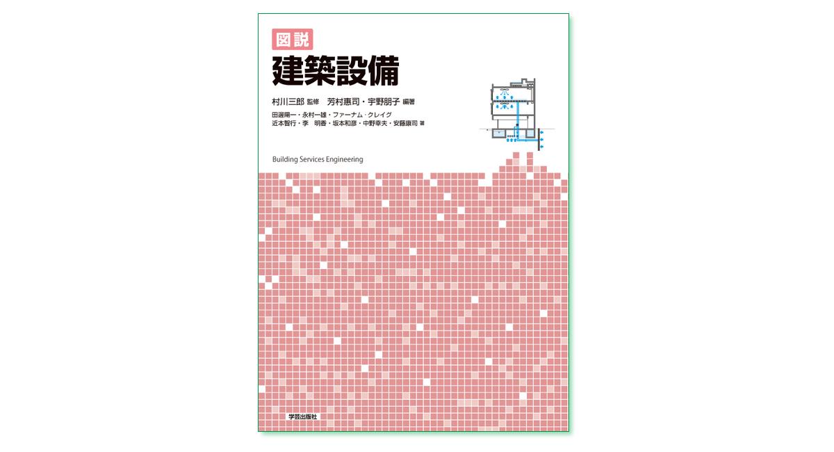 『図説 建築設備』村川三郎 監修/芳村恵司・宇野朋子 編著