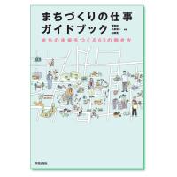 『まちづくりの仕事ガイドブック まちの未来をつくる63の働き方』饗庭伸・小泉瑛一・山崎亮 編著