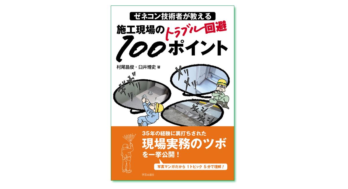 『ゼネコン技術者が教える 施工現場のトラブル回避100ポイント』村尾昌俊・臼井博史 著