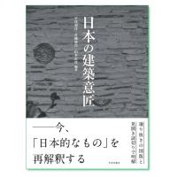 『日本の建築意匠』平尾和洋・青柳憲昌・山本直彦 編著