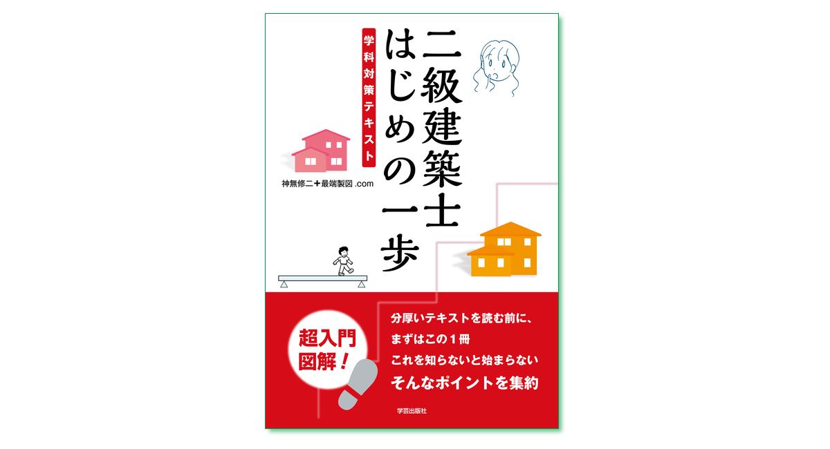 『二級建築士 はじめの一歩』神無修二+最端製図.com 著