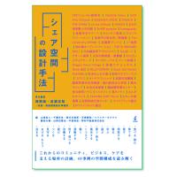 『シェア空間の設計手法』猪熊純・成瀬友梨 責任編集