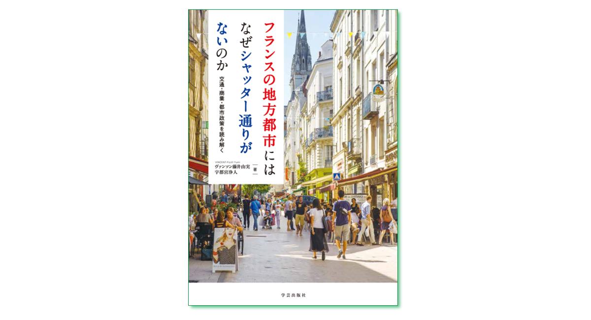 『フランスの地方都市にはなぜシャッター通りがないのか 交通・商業・都市政策を読み解く』ヴァンソン藤井由実・宇都宮浄人著