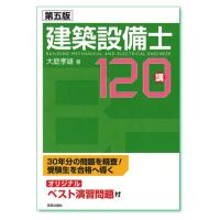 『第五版 建築設備士120講』大庭孝雄 著