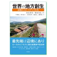 『世界の地方創生 辺境のスタートアップたち』松永安光・徳田光弘 編著