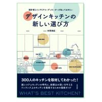 『デザインキッチンの新しい選び方』本間美紀 著