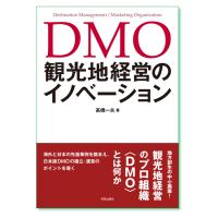 『DMO 観光地経営のイノベーション』高橋一夫 著