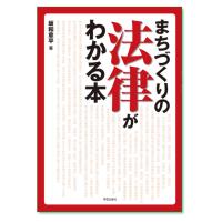 『まちづくりの法律がわかる本』坂和章平 著