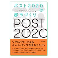 『ポスト2020の都市づくり』井口典夫・中村伊知哉・芹沢高志 他著