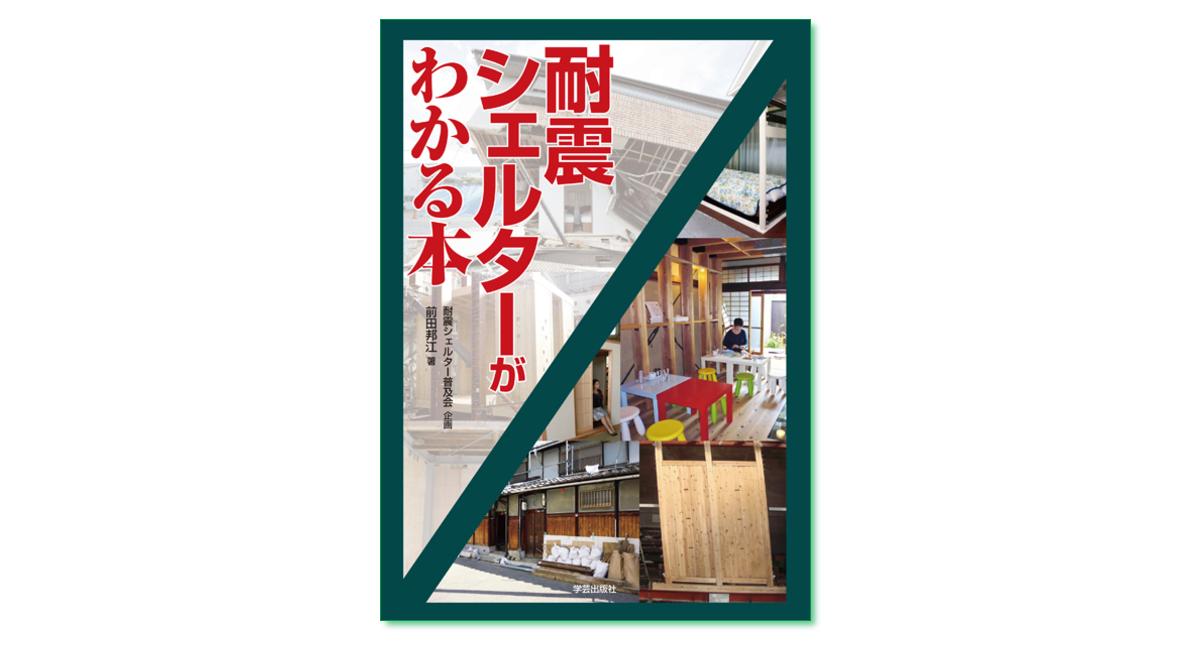 『耐震シェルターがわかる本』前田邦江 著