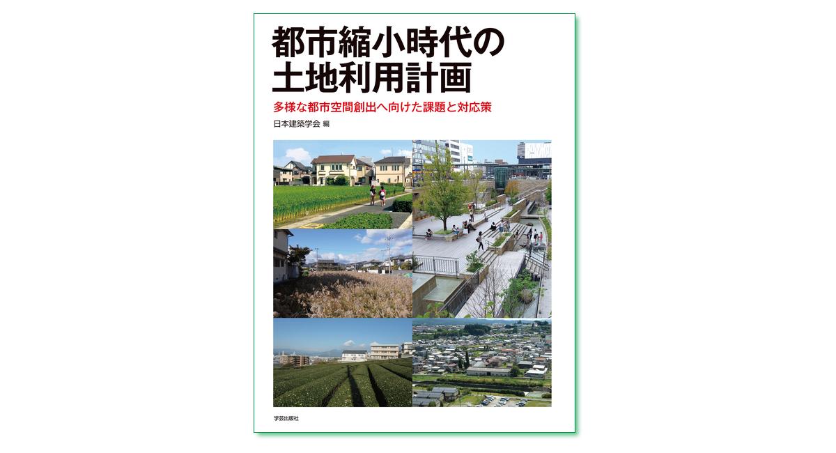 『都市縮小時代の土地利用計画』日本建築学会 編