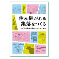 『住み継がれる集落をつくる 交流・移住・通いで生き抜く地域』山崎義人・佐久間康富 編著
